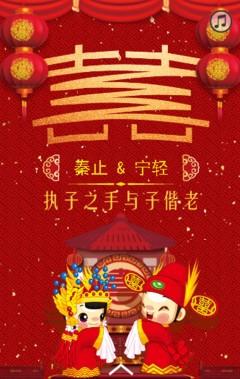 婚礼邀请中式婚礼邀请函中式婚礼相册企业个人通用大喜事中国风喜庆