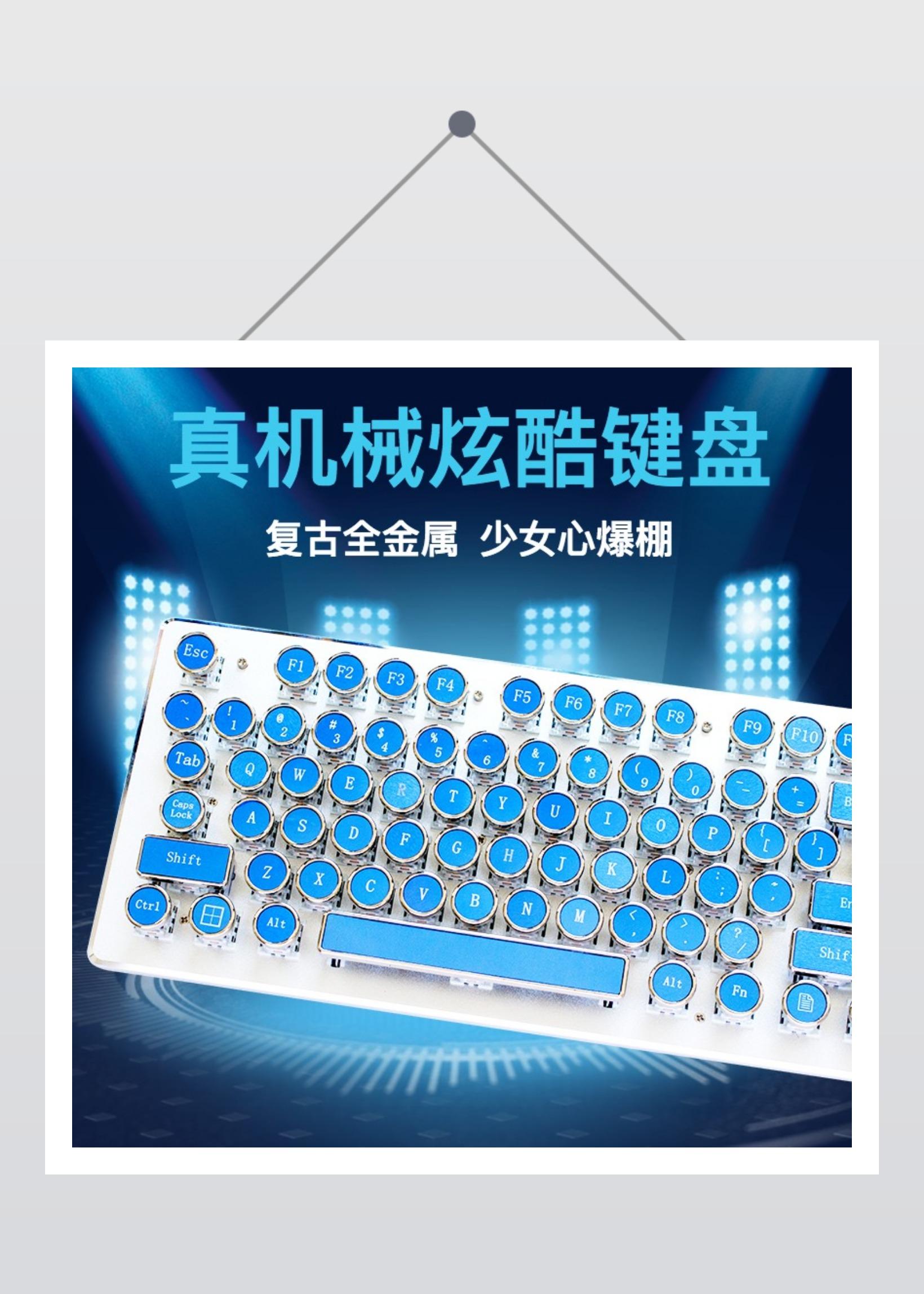 时尚炫酷机械复古键盘电商主图