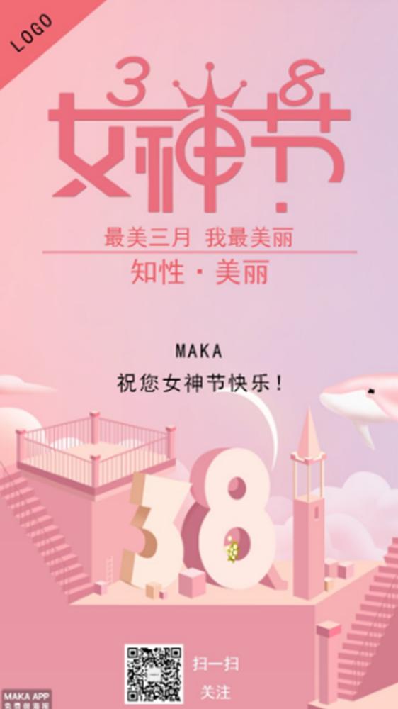 3.8妇女节女神节祝福贺卡企业个人通用唯美浪漫文艺