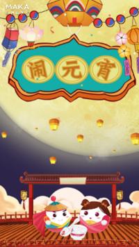闹元宵新年快乐祝福贺卡企业个人通用中国风喜庆卡通