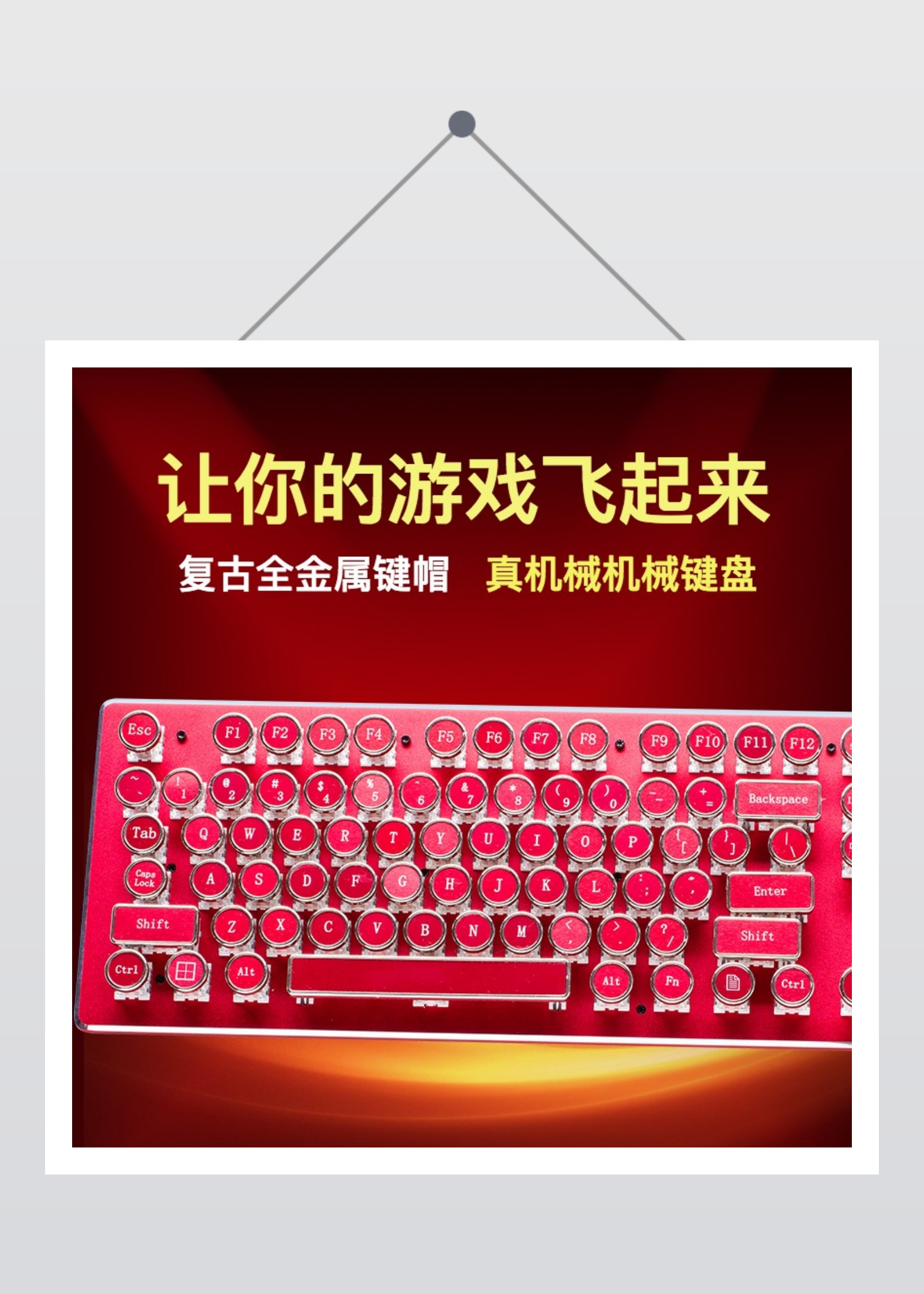 时尚炫酷机械键盘电商主图