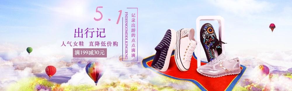 五一节日促销鞋类电商banner