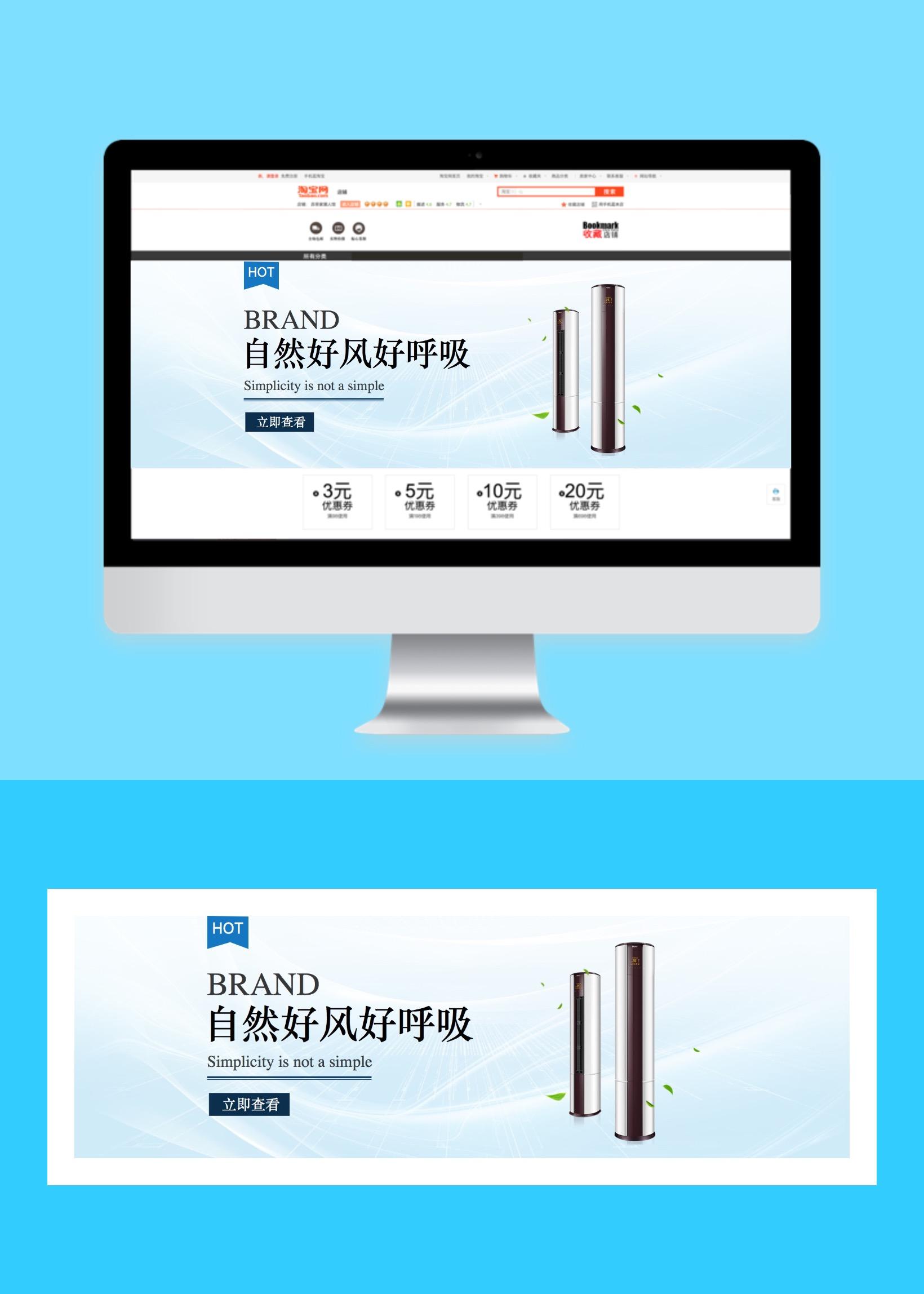 自然简约立式空调电商banner