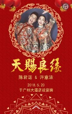 中式婚礼婚纱照婚礼邀请函个人邀请函婚纱照结婚照相册回忆照片展示
