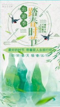 踏春时节出游季国内旅游国外旅游旅行社推广宣传促销打折企业个人通用