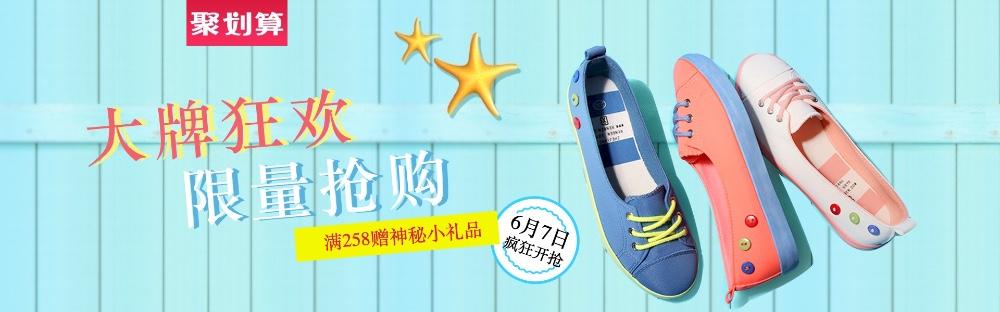 清新文艺鞋类电商banner