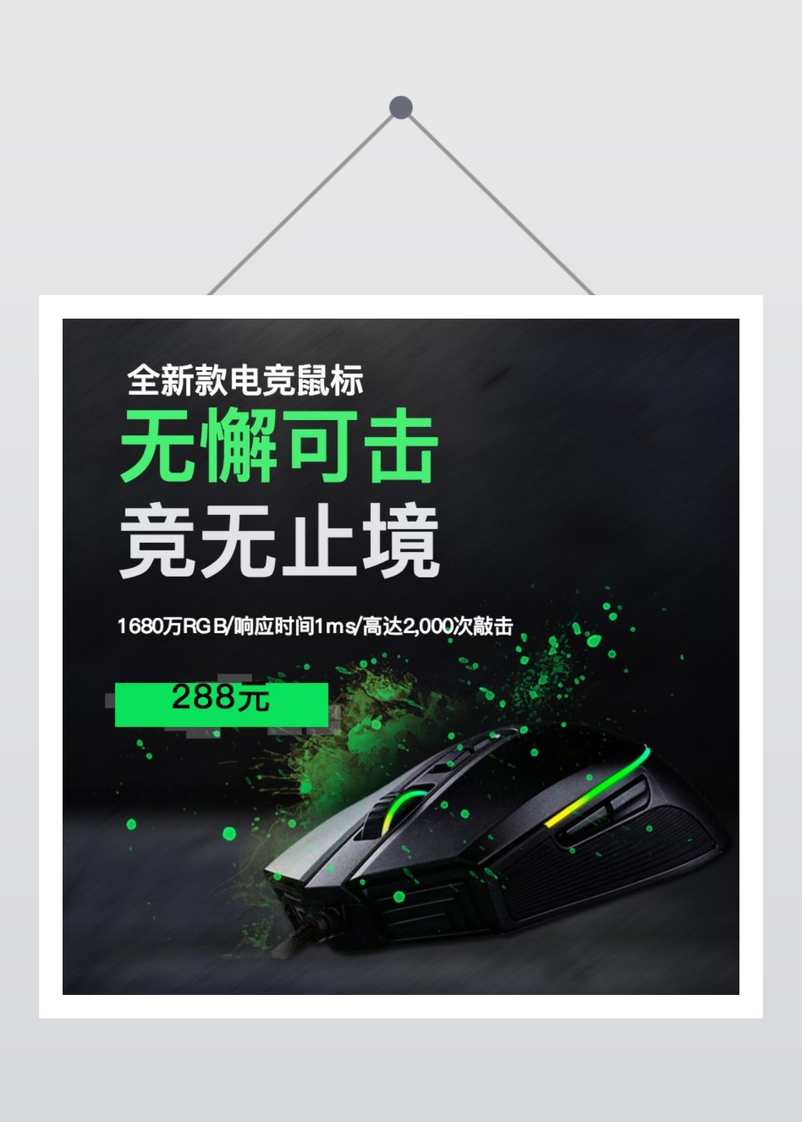 时尚炫酷竞技鼠标电商主图