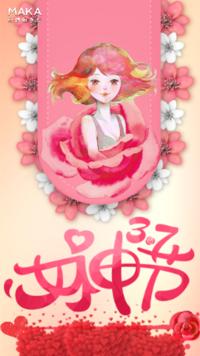 3.7女生节女神节祝福专属优惠贺卡企业个人通用唯美浪漫清新文艺