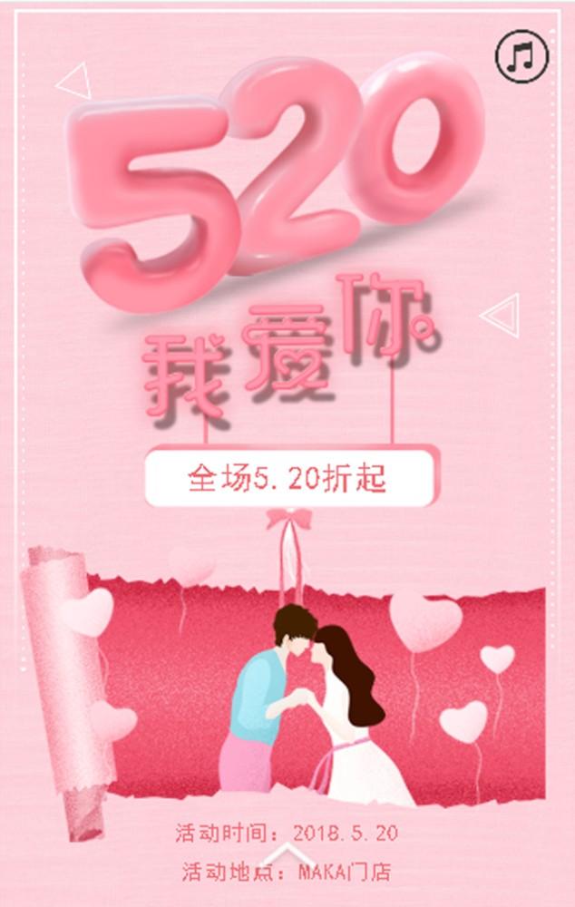 520网络情人节我爱你线上线下活动促销打折唯美浪漫情人节新品首发