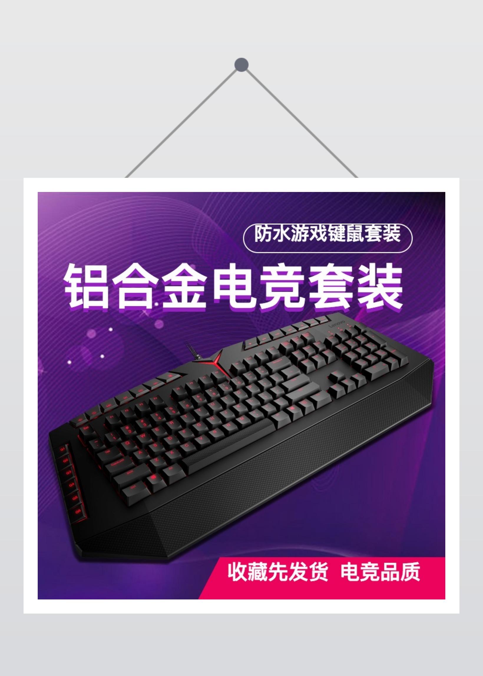 时尚炫酷防水键盘电商主图
