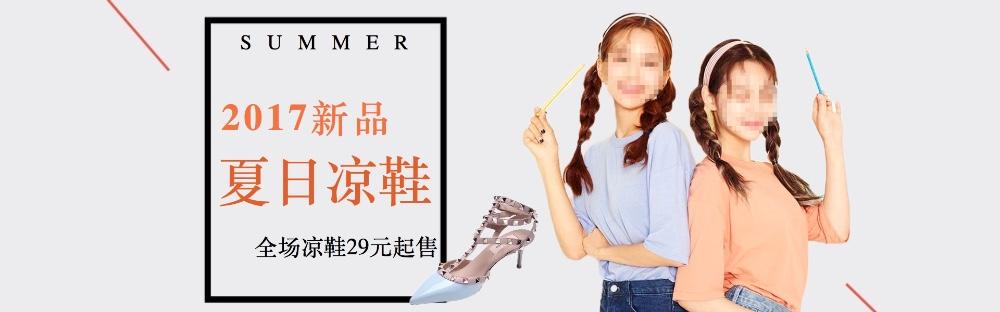 简约风格鞋类电商banner