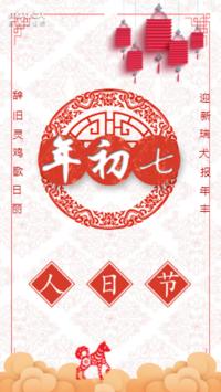 新年祝福贺卡大年初七人日快乐企业个人通用中国风