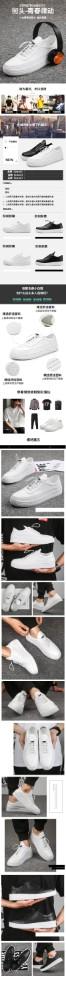 简约时尚潮流板鞋电商详情图