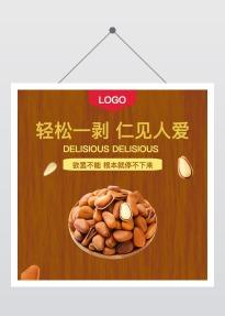 自然清新品牌坚果产品电商主图