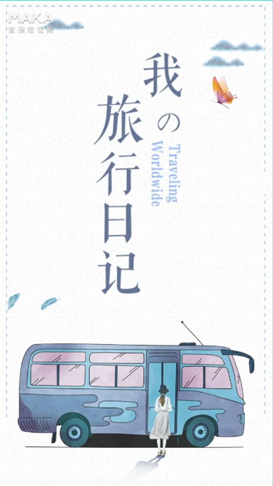我的旅行日记相册回忆个人通用旅行点滴清新文艺