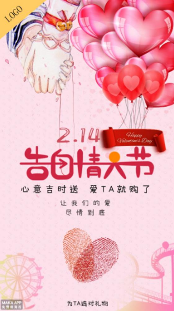 告白情人节情人节快乐祝福告白贺卡企业个人通用唯美浪漫粉色系少女心手绘