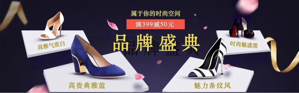 大型鞋类促销盛典电商banner