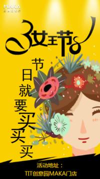 38妇女节女王节女神专属优惠产品促销贺卡企业个人通用时尚酷炫