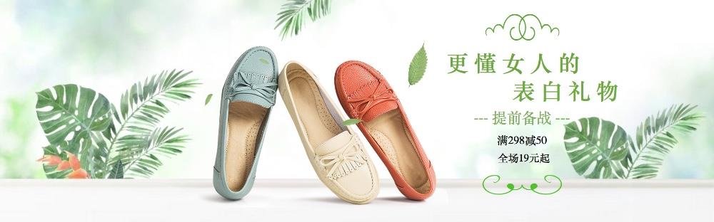 绿色清新鞋类电商banner