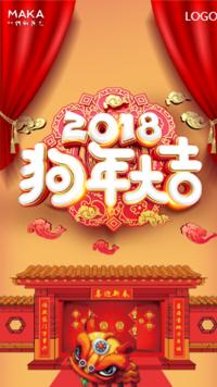 新年祝福贺卡企业个人通用中国风扁平化