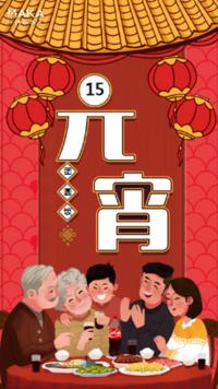 元宵节团圆饭祝福贺卡企业个人通用中国风喜庆祝语
