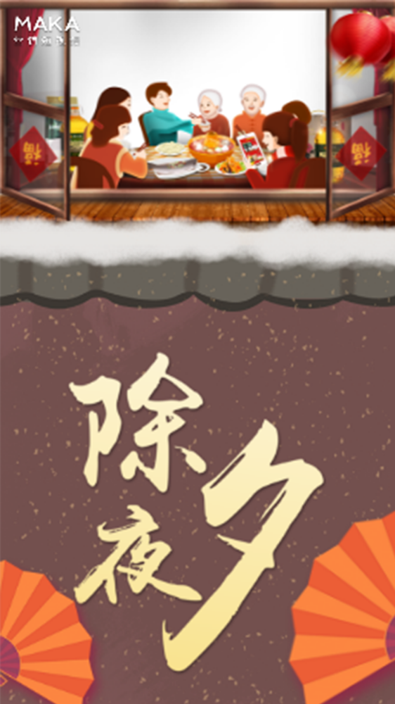 除夕夜快乐新年快乐祝福贺卡企业个人通用中国风喜庆聚餐