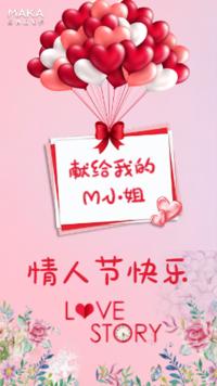 情人节快乐祝福告白贺卡相册回忆企业个人通用唯美浪漫清新文艺