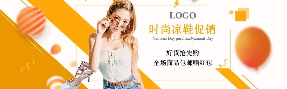 清新时尚鞋类电商banner