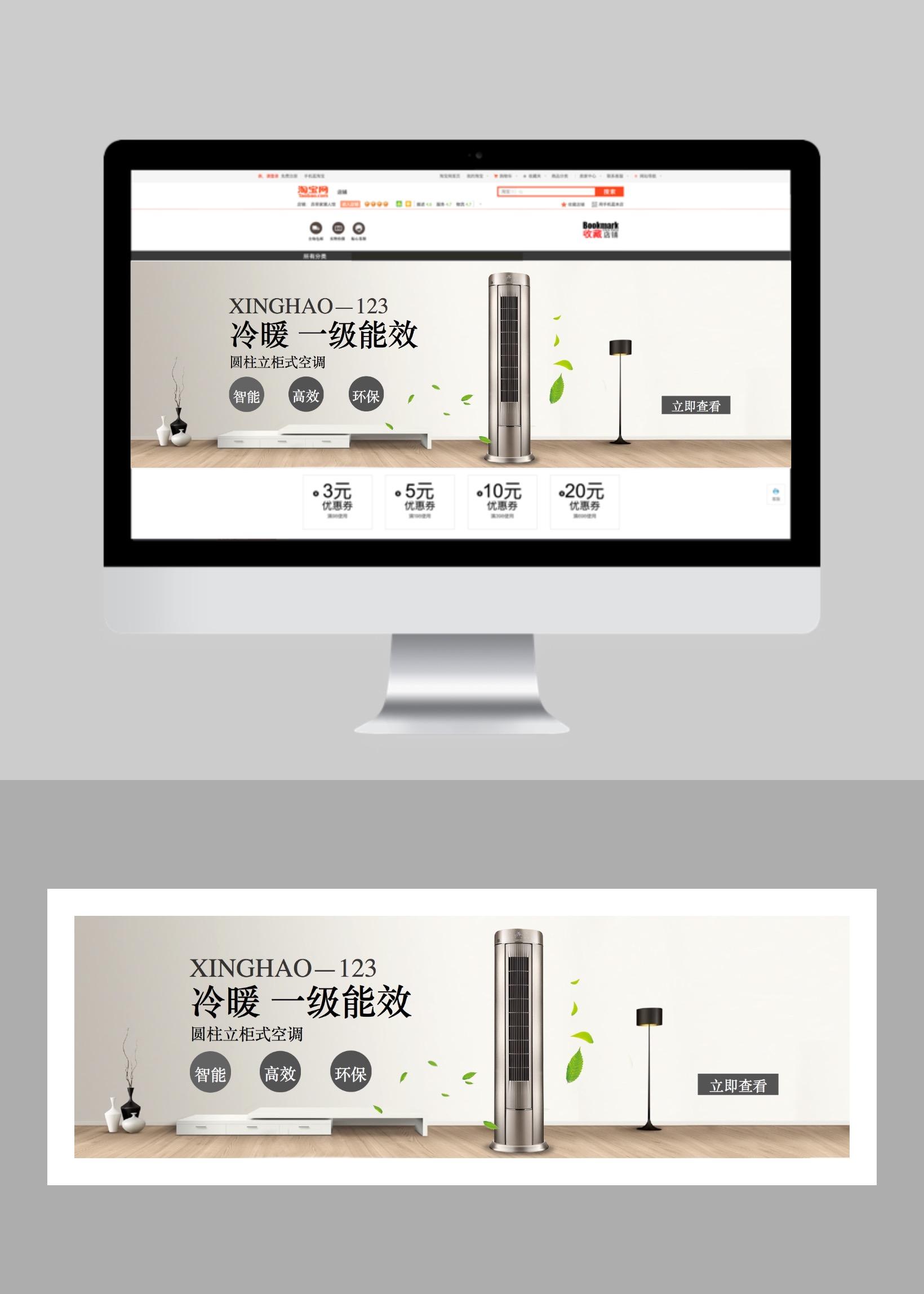 简约立式空调电商banner