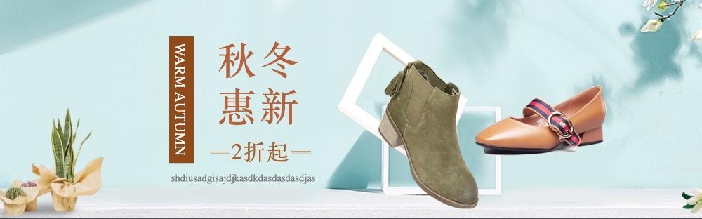简洁清晰鞋类电商banner