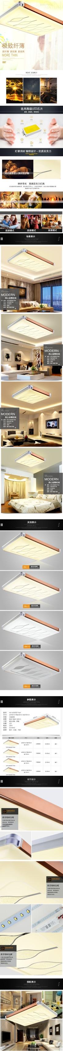 简约清新极致纤薄LED电商详情图