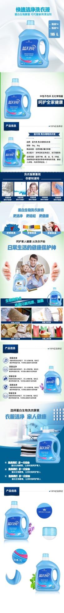 简约清新净白洗衣液电商详情图
