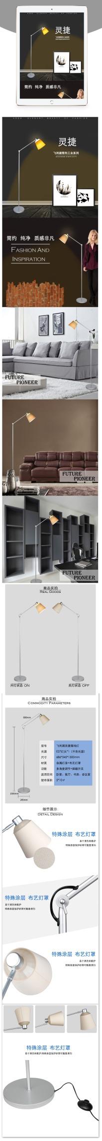 简约质感LED落地灯电商详情图
