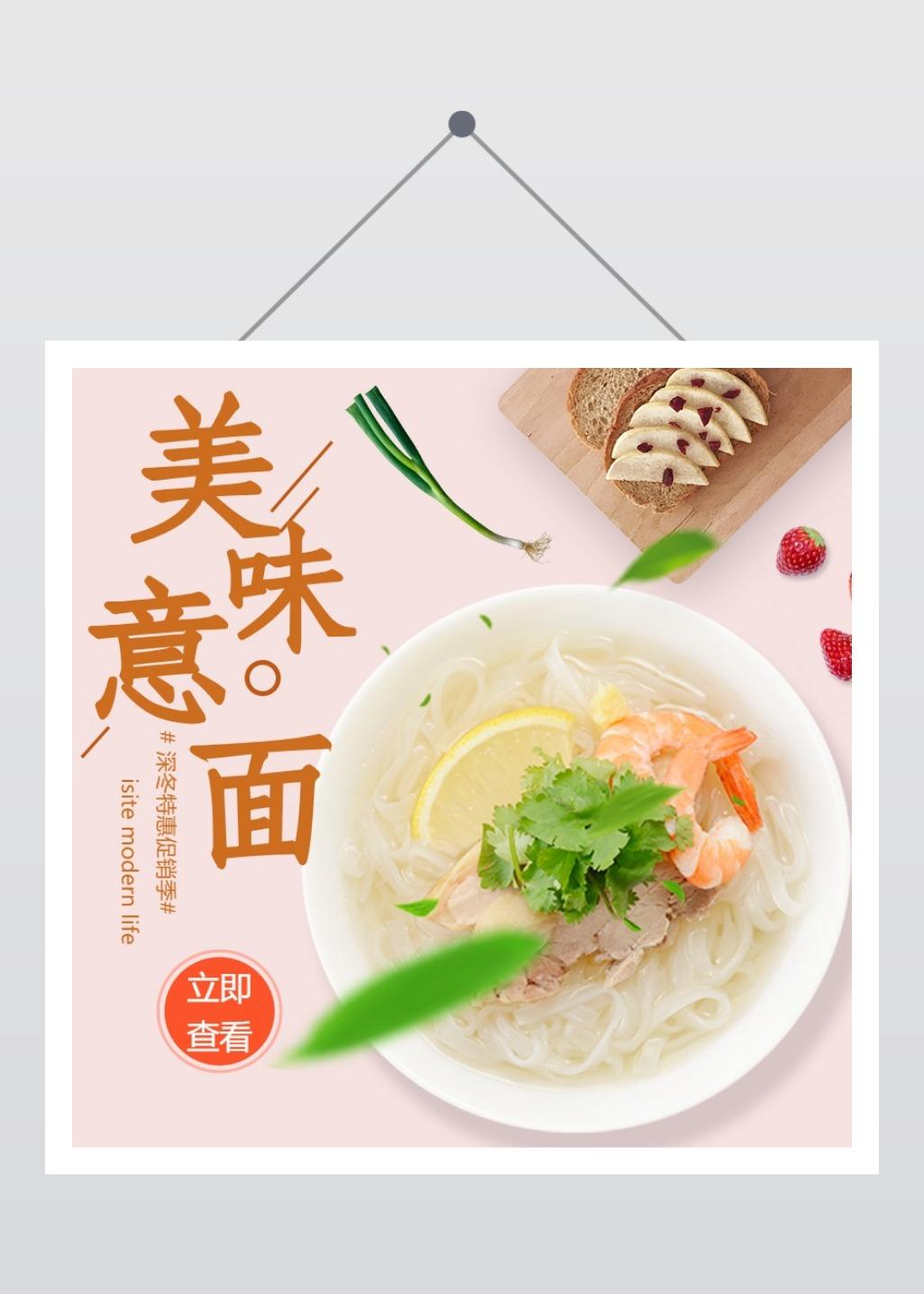 清新简约餐饮美食西餐意面推广电商主图