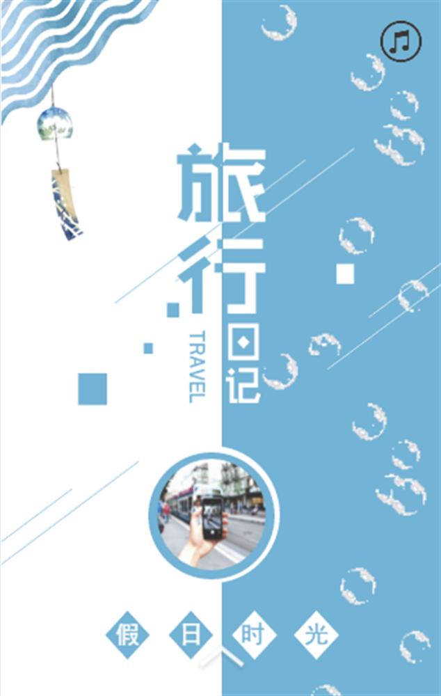 文艺清新旅游时光相册/大海色系/简约自然/记录时光回忆