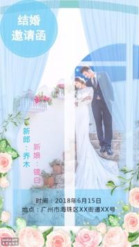 小清新/浪漫/婚礼邀请函