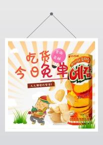 卡通可爱百货零售美食休闲零食薯片促销电商主图