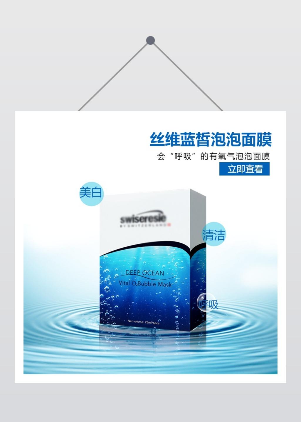 首页 电商素材 商品主图 清新简约百货零售个人护理补水泡泡面膜促销