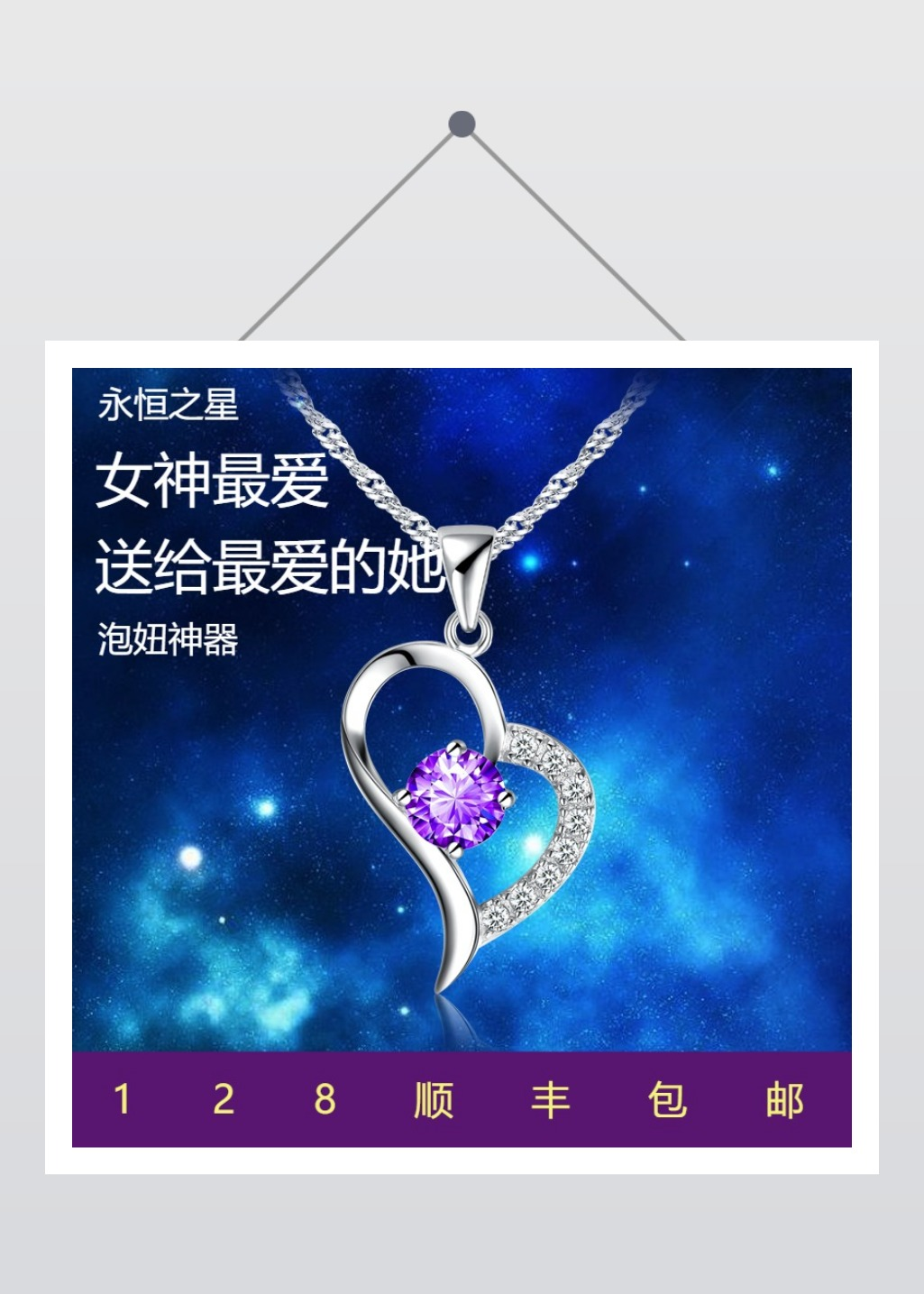 奢华简约消费制造奢侈品珠宝首饰促销电商主图