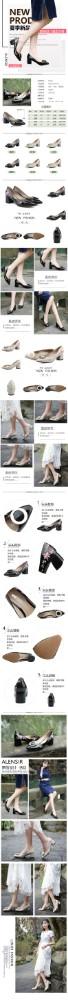 清新简约百货零食鞋子真皮尖头高跟鞋促销电商详情页