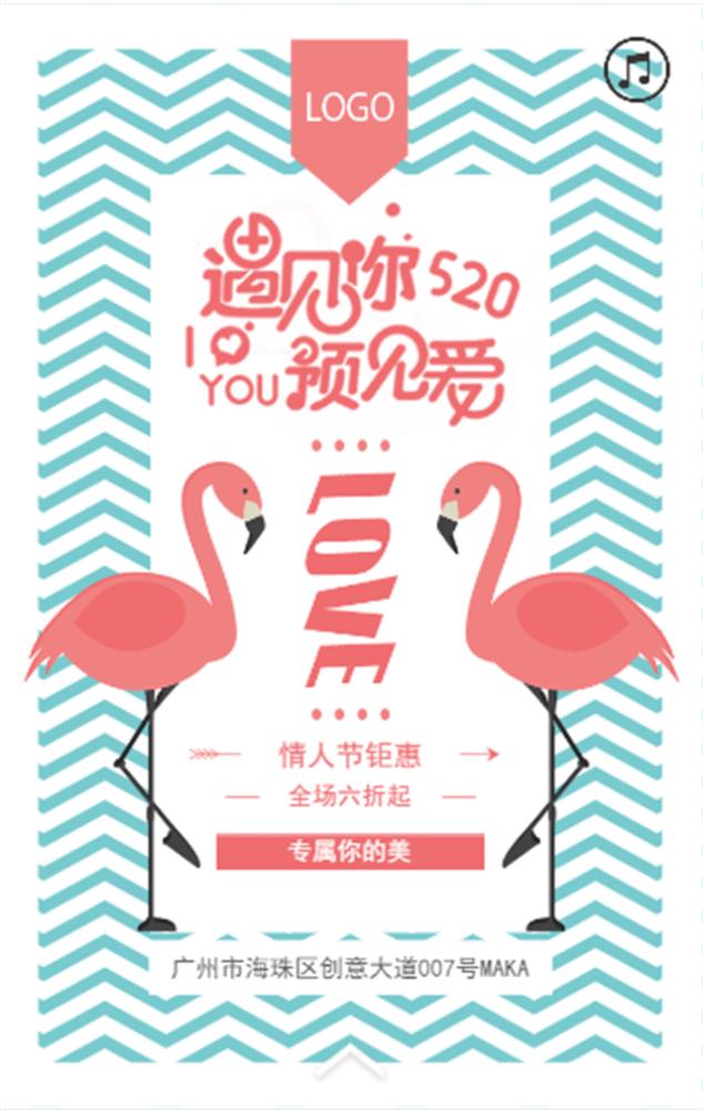 520清新简约火烈鸟商家促销打折上新H5/情人节/520/七夕适用/简约时尚小清新文艺