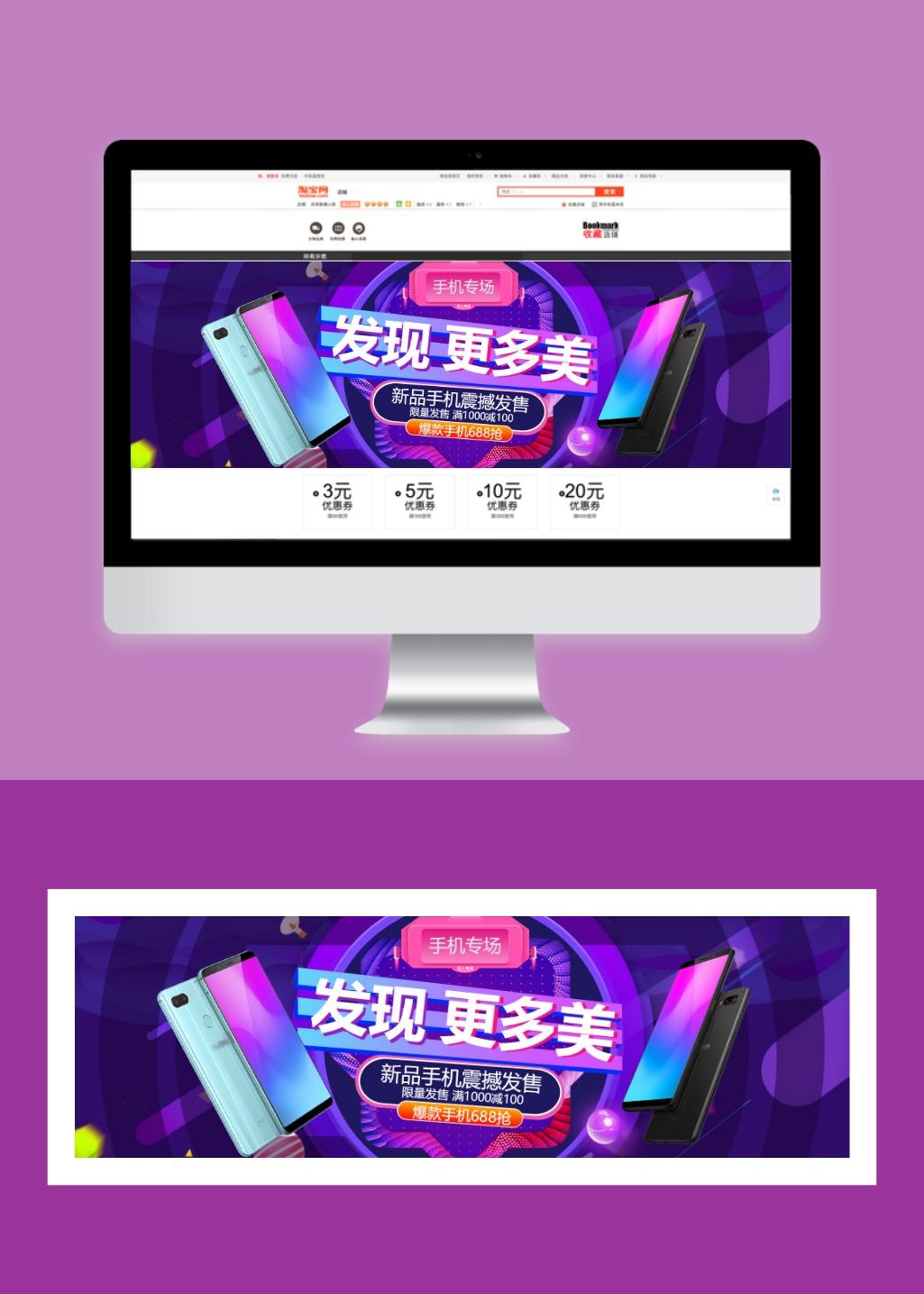 双11时尚炫酷百货零售手机商城促销电商banner