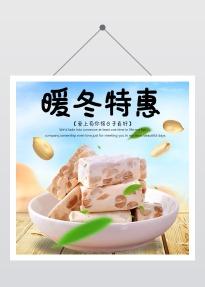 清新简约百货零售休闲美食牛轧糖零食促销电商主图