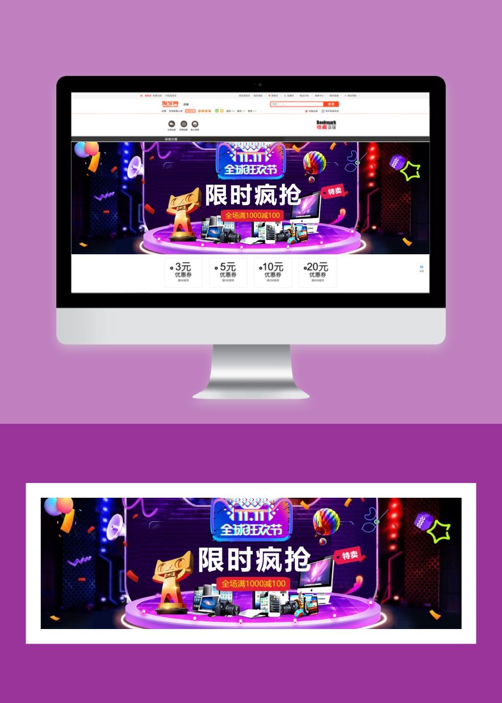 双十一商务科技百货零售3C数码商城促销电商banner
