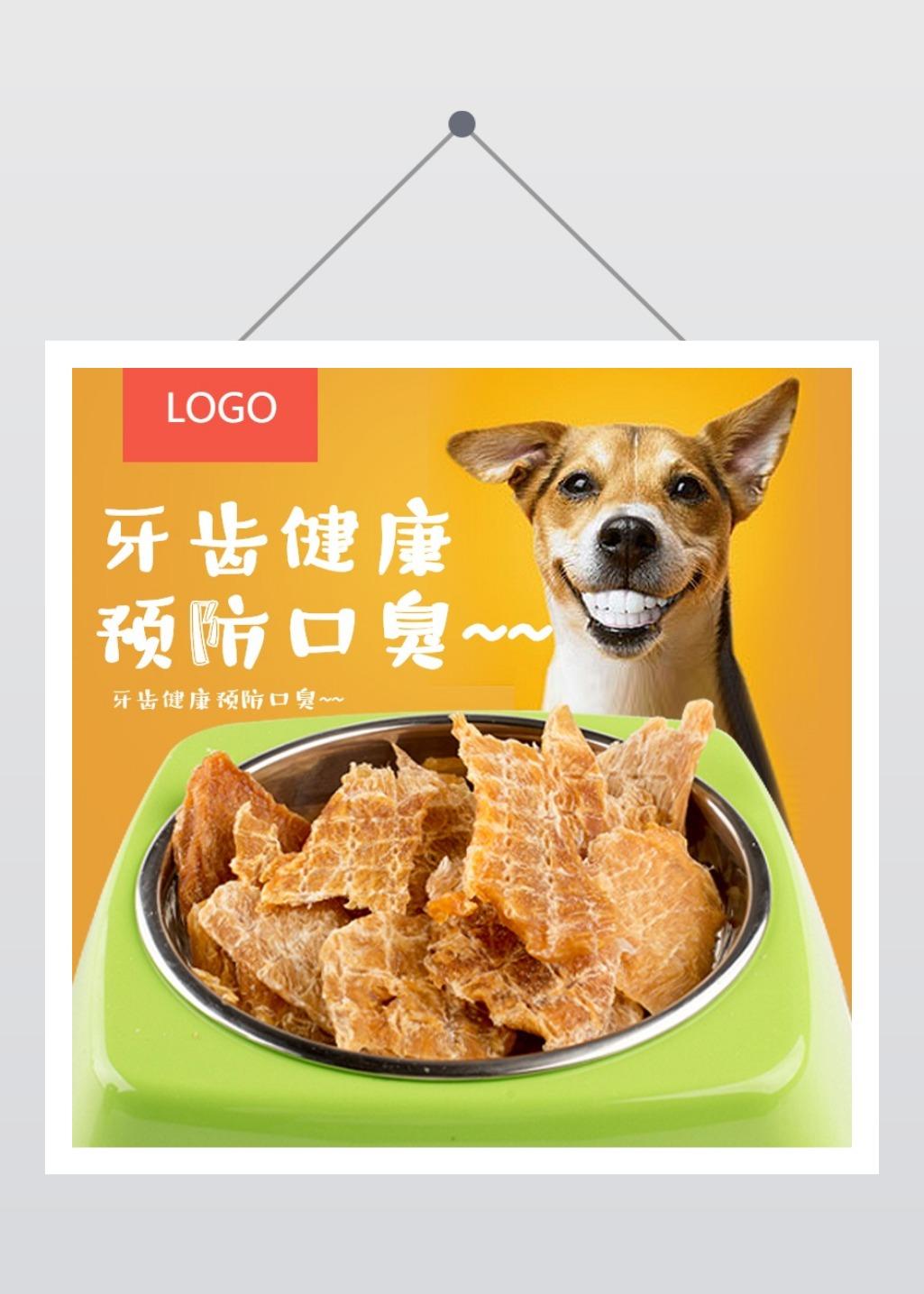 清新简约百货零售天然美味牙齿健康狗粮促销电商主图