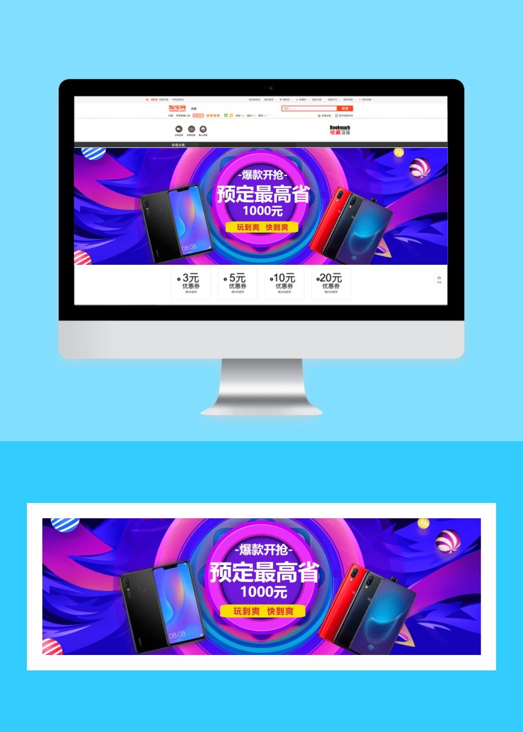 双11商务科技百货零售手机商城促销电商banner