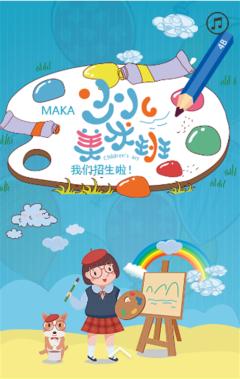 少儿美术绘画班招生培训/卡通清新手绘动态/适用于幼儿园辅导/小学幼儿艺术绘画培训