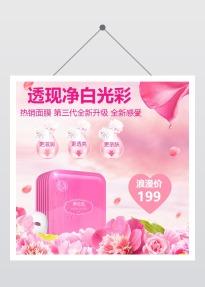 唯美浪漫百货零售个人护理补水美白面膜促销电商主图
