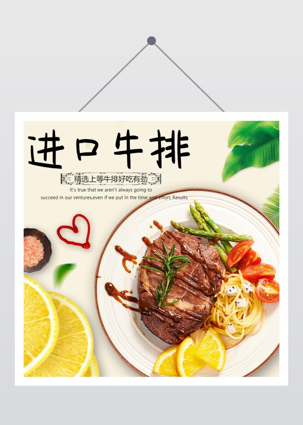 清新简约餐饮美食西餐牛排推广电商主图