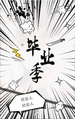 毕业季漫画卡通风/简约搞怪相册记录/心情感悟/校园故事记录